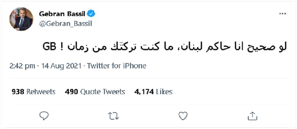 تغريدة باسيل، جاءت رداً على دعوة سلامة بأن يتحمل الجميع مسؤولياتهم، لا مصرف لبنان المركزي وحده