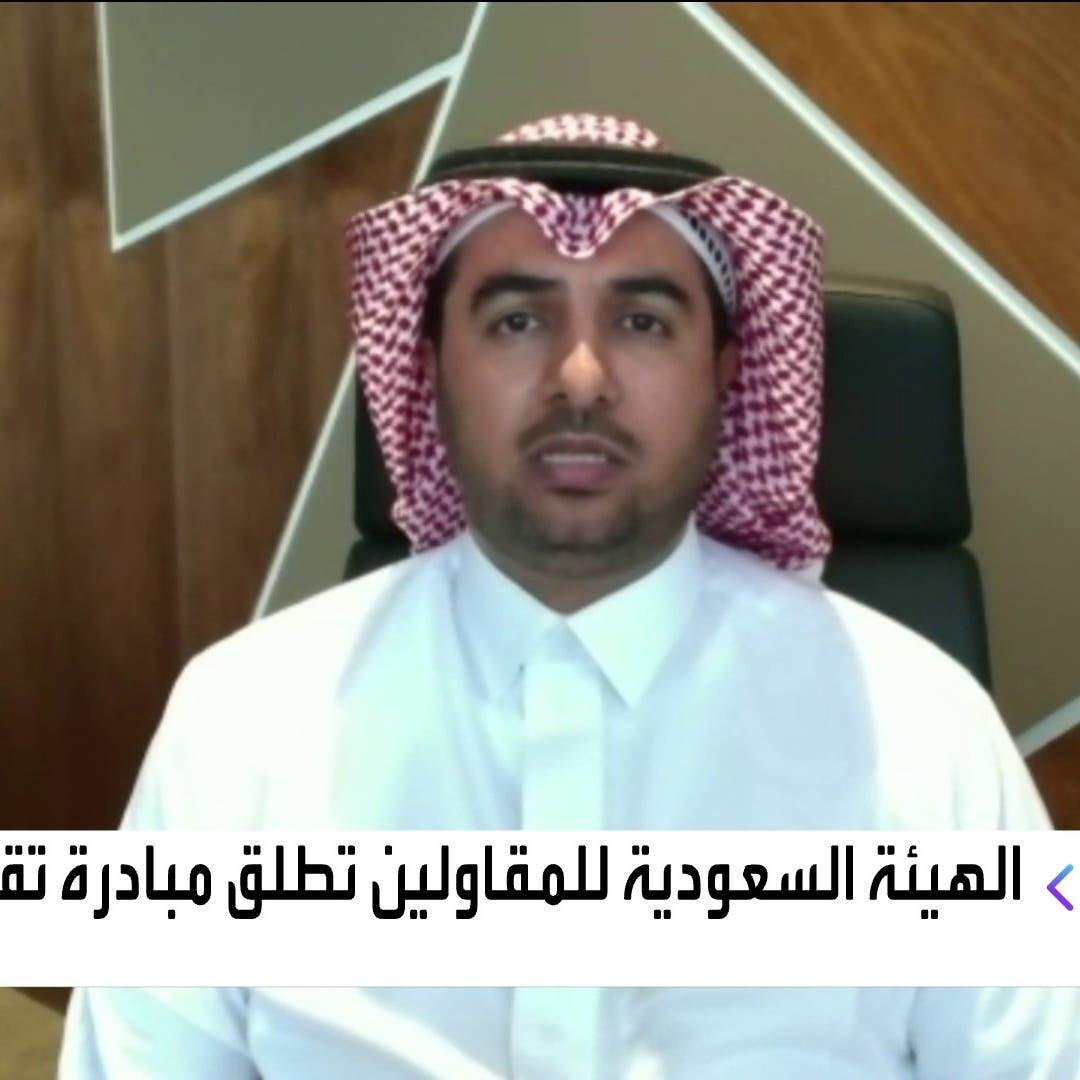 هيئة المقاولين للعربية: يوجد 175 ألف مقاول في السعودية
