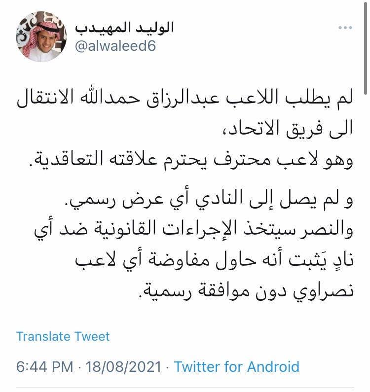 تغريدة مدير الإعلام والاتصال بنادي النصر