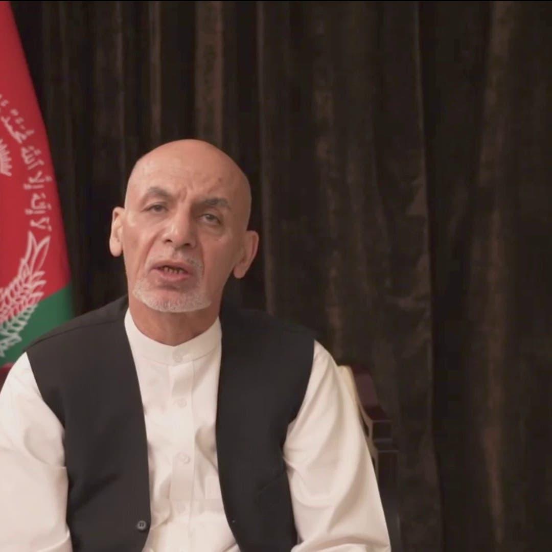 الرئيس غني من الإمارات: خرجت من كابل حقنا لدماء شعب أفغانستان
