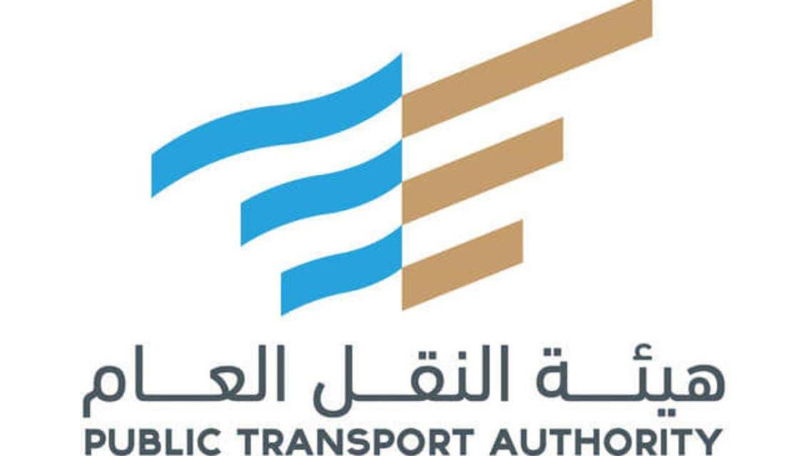 Saudi Public Transporty Authority