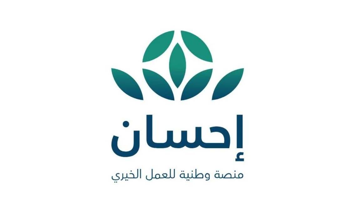 المنصة الوطنية للعمل الخيري في - إحسان