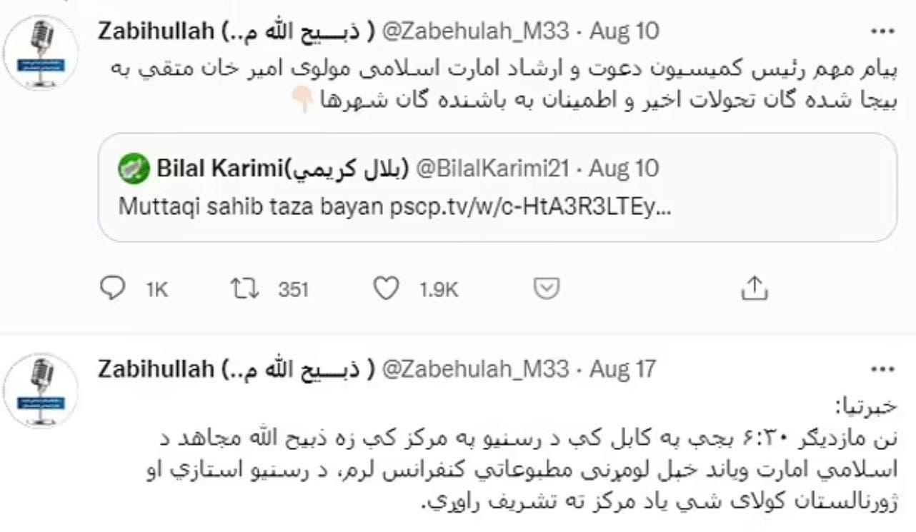 تغريدات المتحدث باسم طالبان
