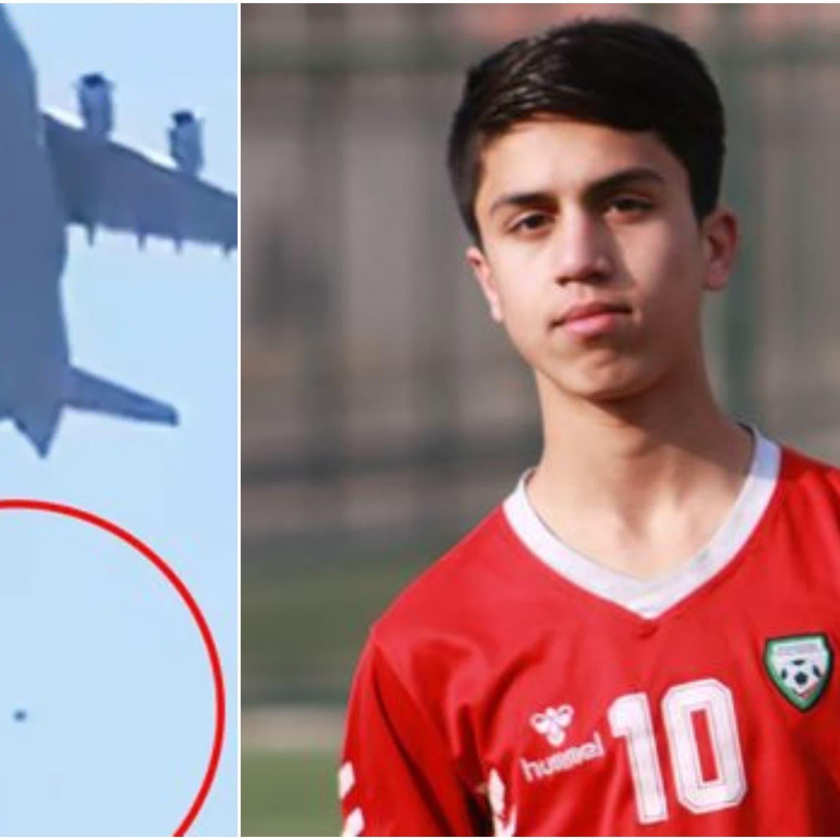 وفاة لاعب منتخب أفغانستانبعد سقوطه من طائرة أميركية