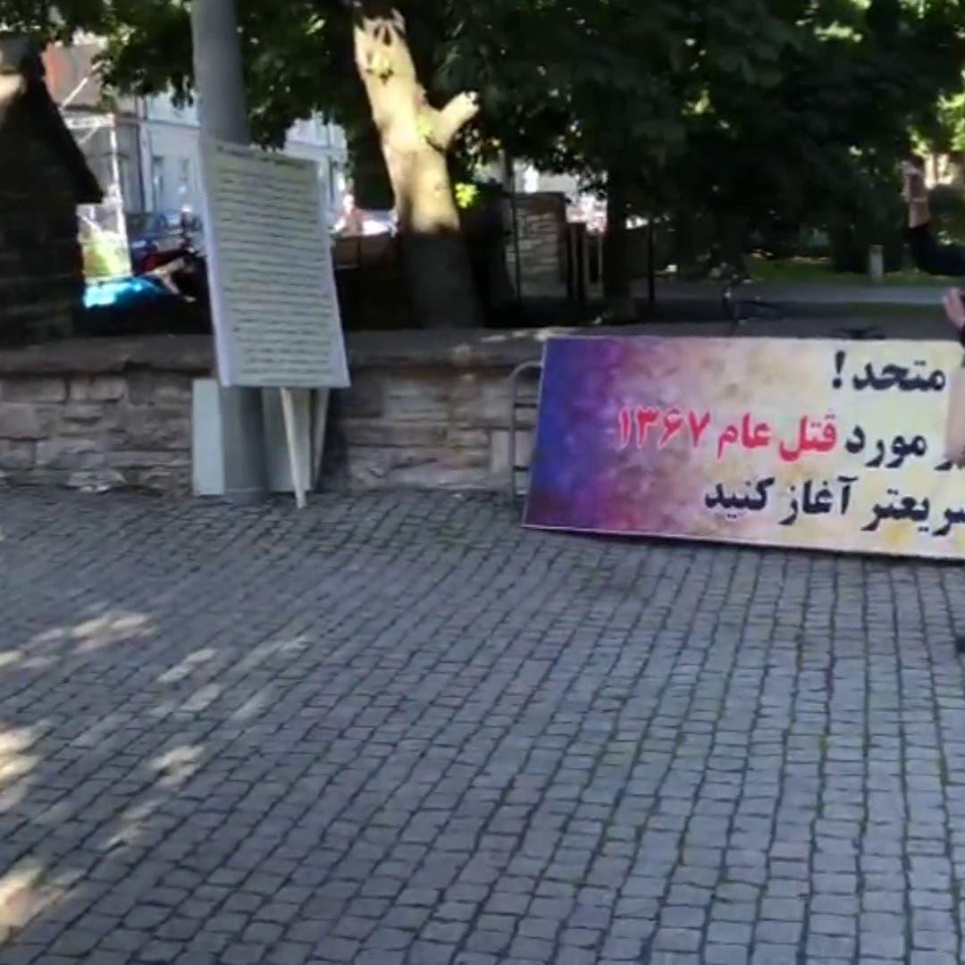 إيرانيون يتظاهرون في السويد.. مع محاكمة قاضي الإعدامات