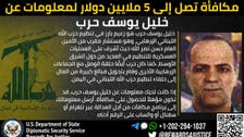 واشنطن: 5 ملايين دولار لمعلومات عن لبناني يموّل الحوثيين