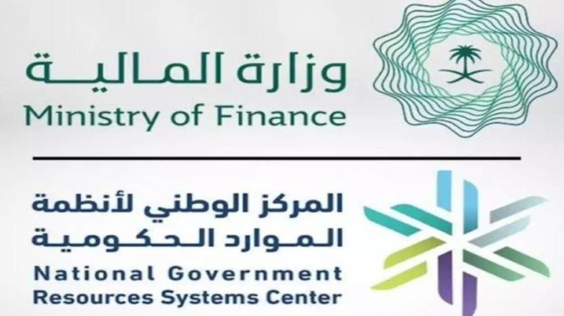 المركز الوطني لنظم الموارد الحكومية في السعودية