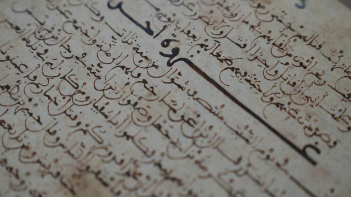 مخطوطة ابو البقاء