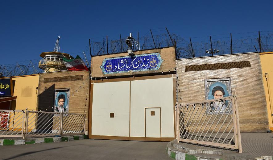 سجن كرمانشاه