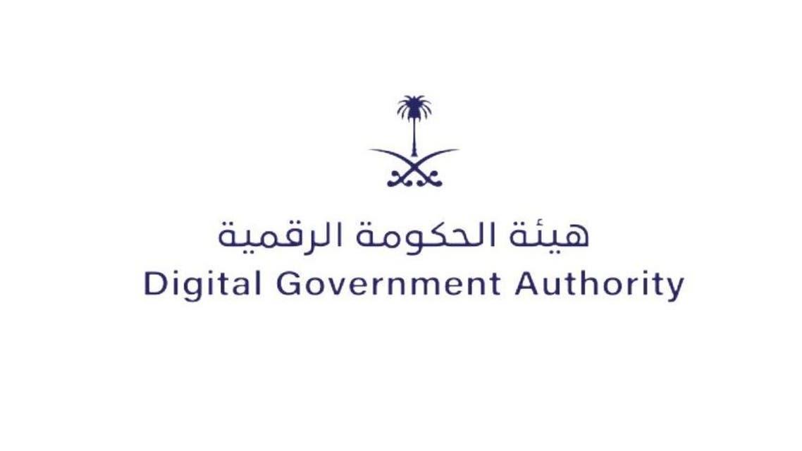 هيئة الحكومة الرقمية