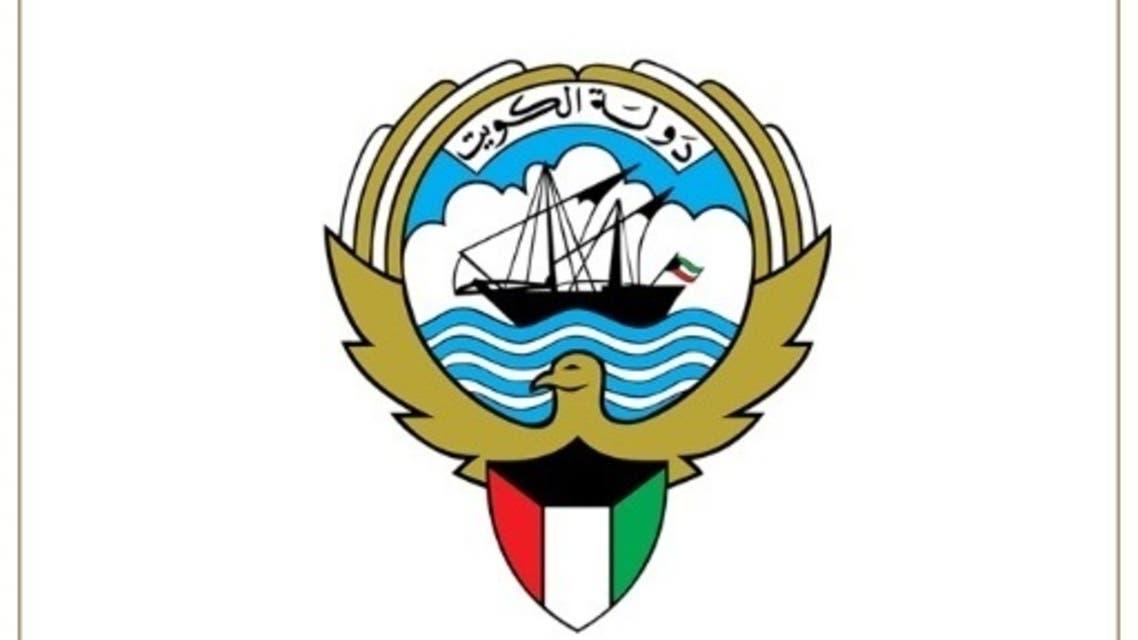 وزارة الخارجية الكويتية الكويت