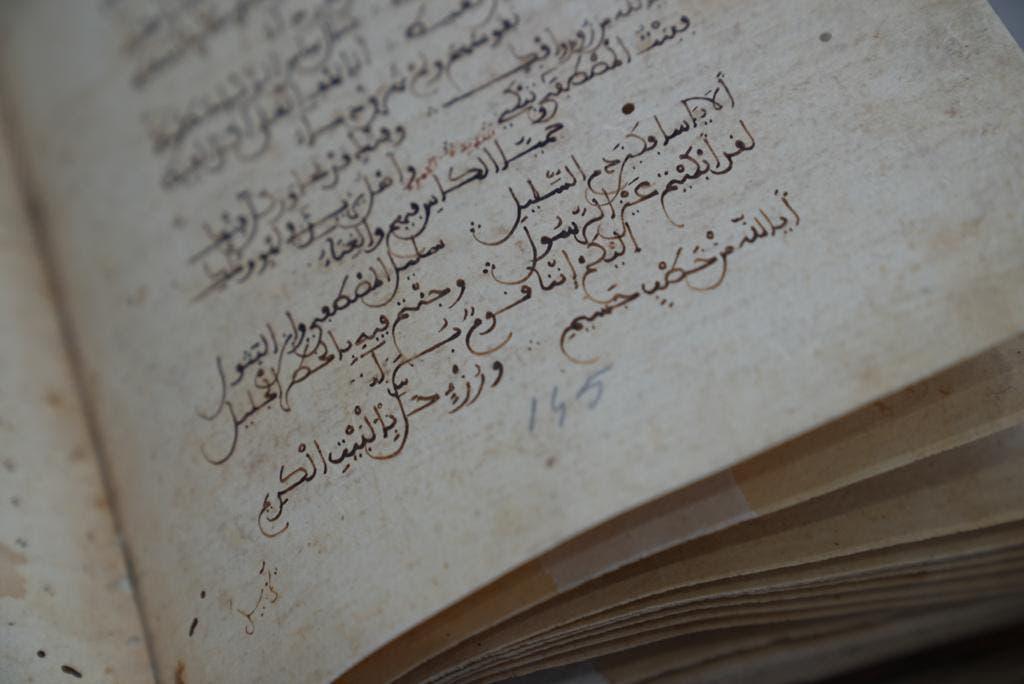 مخطوطة أبو البقاء ..