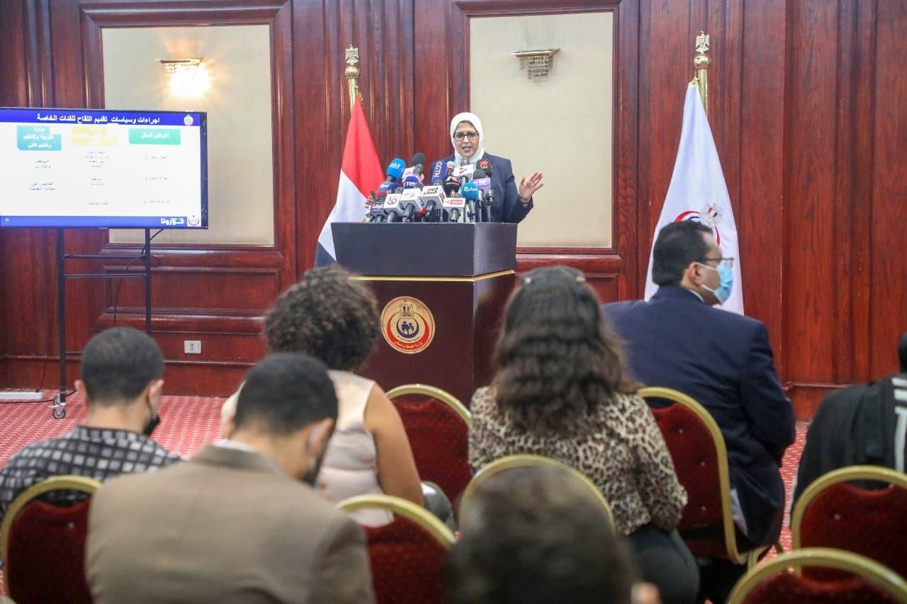 مؤتمر وزارة الصحة المصرية