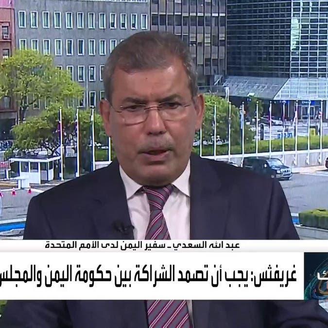 """اليمن يرفض """"خلق مسارات جديدة"""" في المساعي الأممية للحل"""
