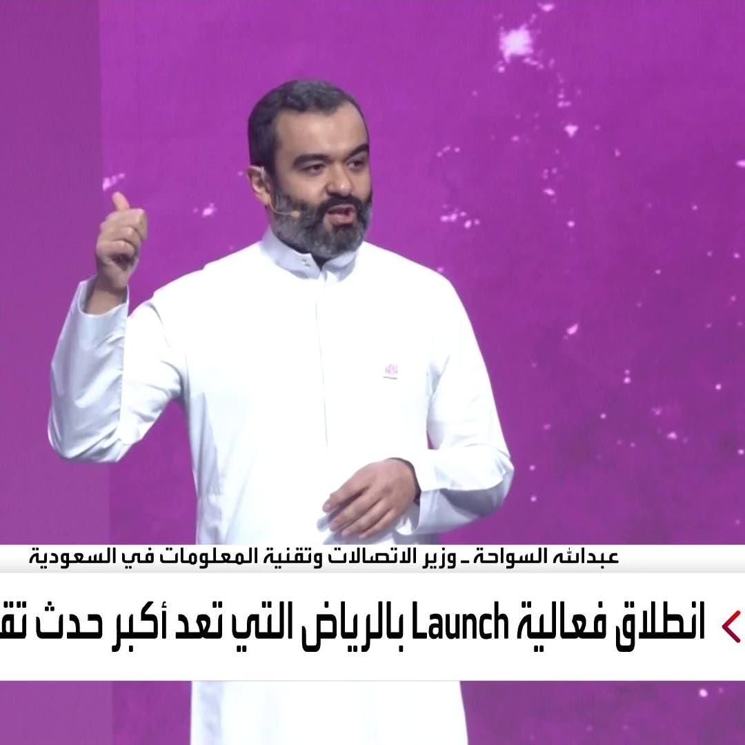 أكبر حدث تقني ينطلق من الرياض للعالم.. وتصنيع أول رقائق إلكترونية سعودية