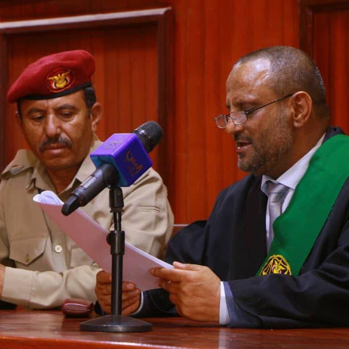 اليمن.. محكمة عسكرية تقضي بإعدام زعيم ميليشيا الحوثي