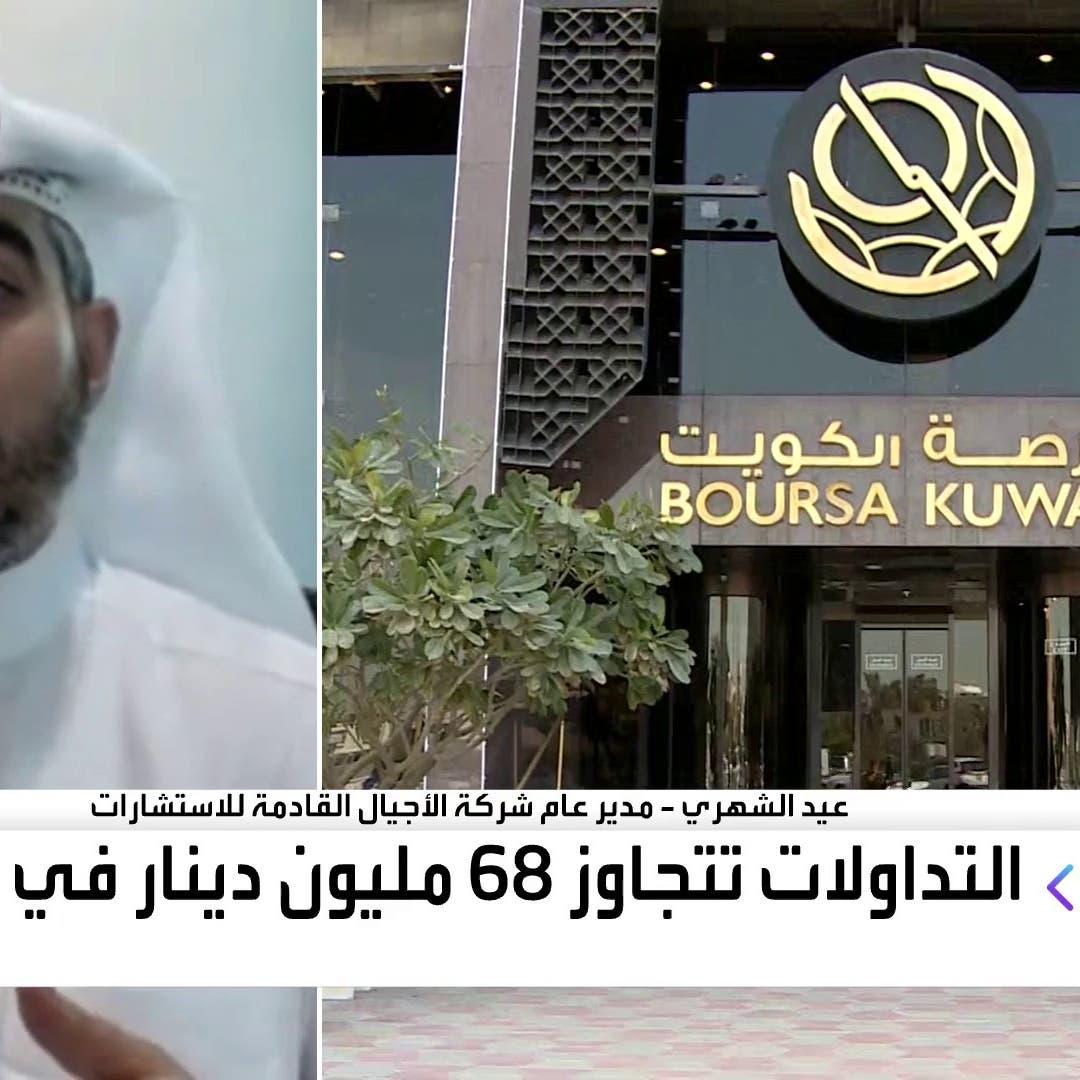 ماذا يحرك سوق الأسهم الكويتية؟