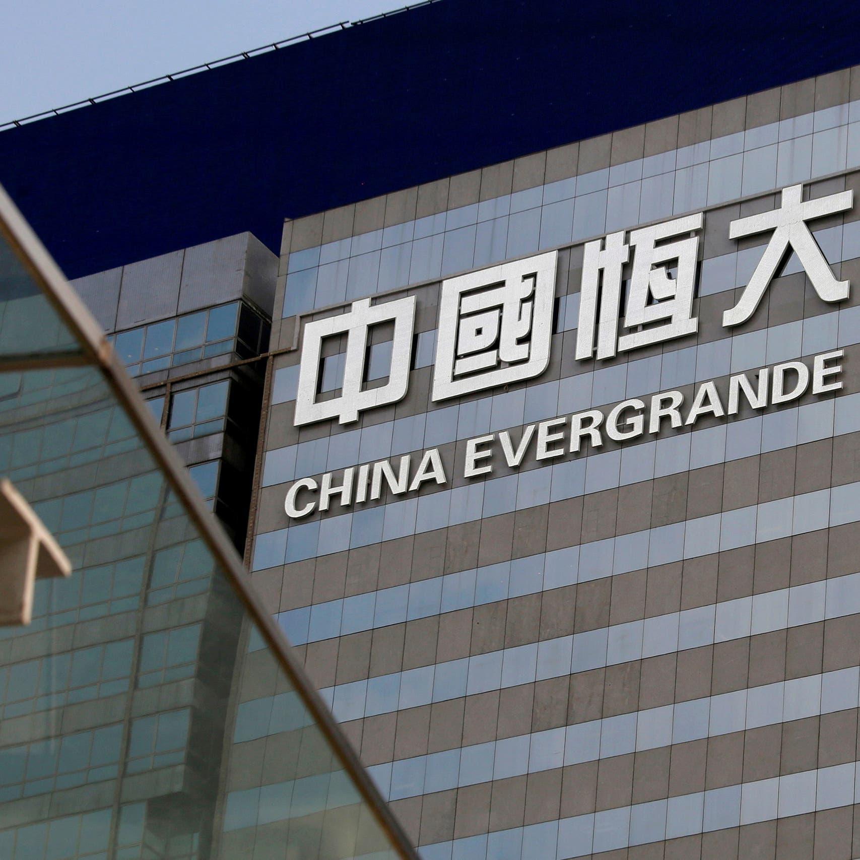 """""""إيفر غراند"""" الصينية تواجه أزمة سداد مدفوعات الفائدة لحاملي سنداتها"""