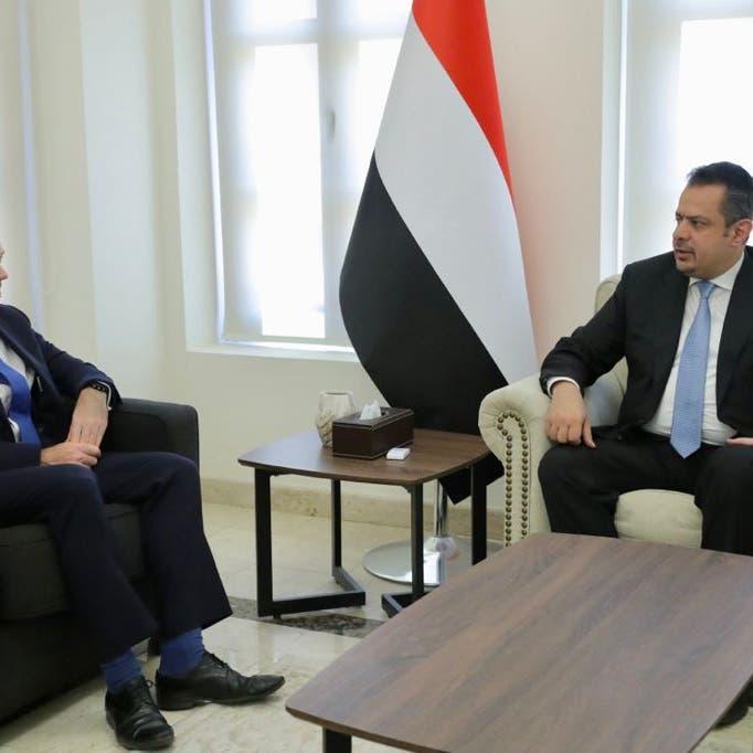 حكومة اليمن: مهمة المبعوث الجديد الضغط على الحوثي لإيقاف العنف