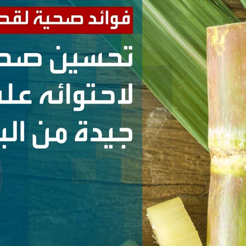 فوائد صحية لقصب السكر