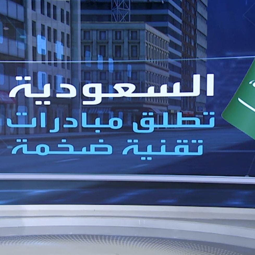 السعودية تطلق مبادرات تقنية لاغتنام فرص الاقتصاد الرقمي