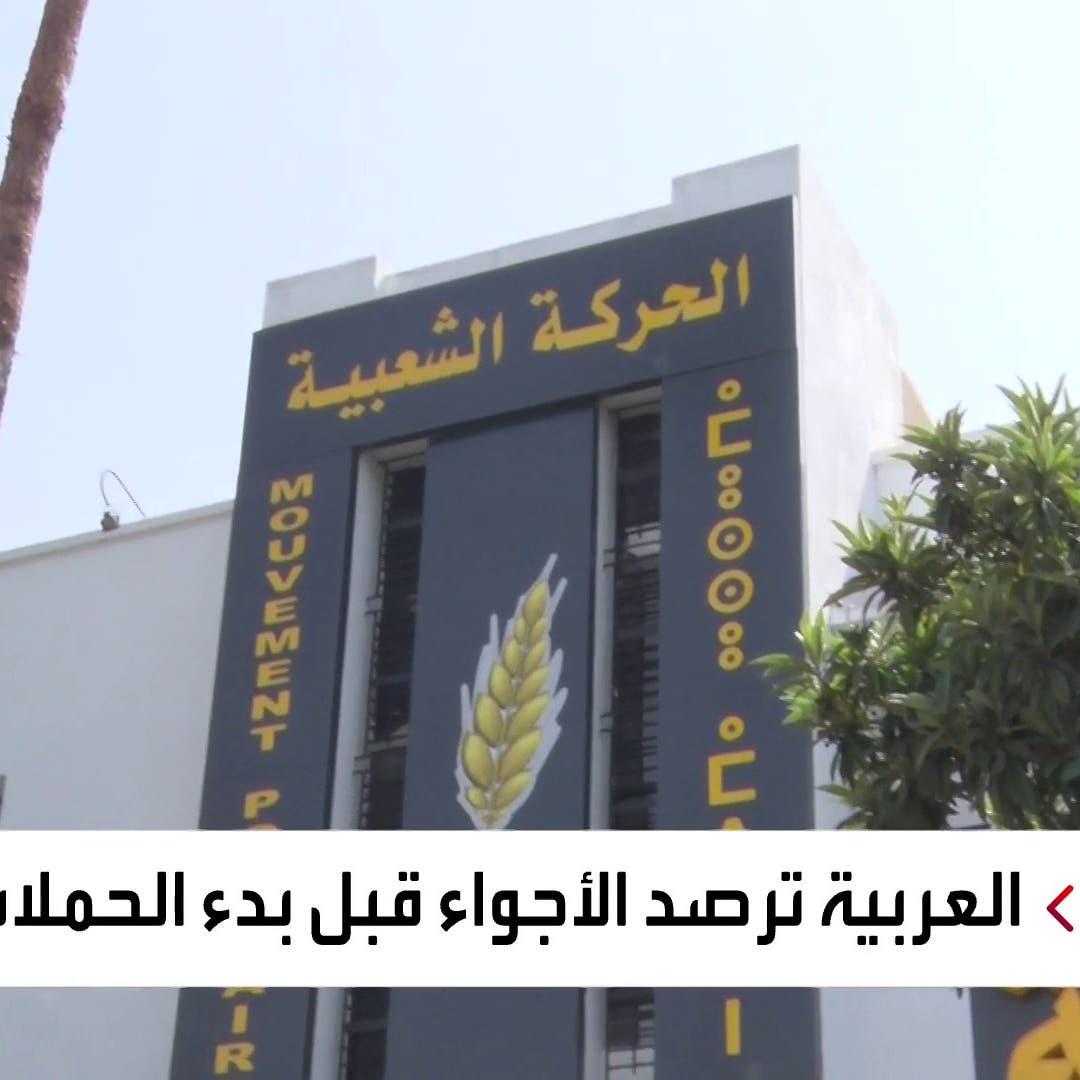 المغرب يستعد لانطلاق حملات الانتخابات التشريعية