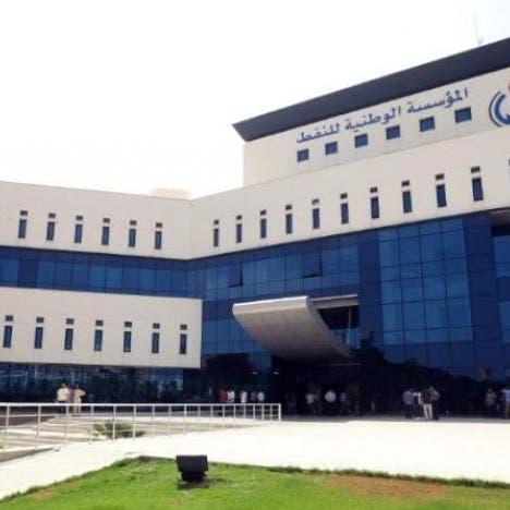ليبيا.. احتدام الصراع على إدارة المؤسسة الوطنية للنفط