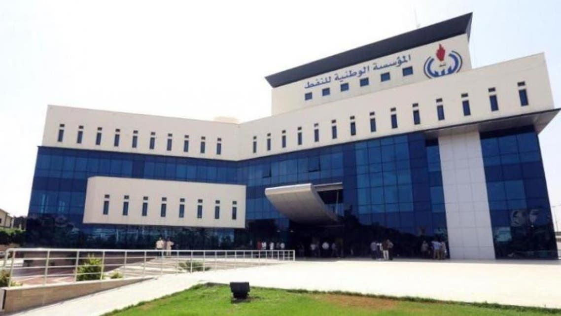 المؤسسة الوطنية للنفط ليبيا