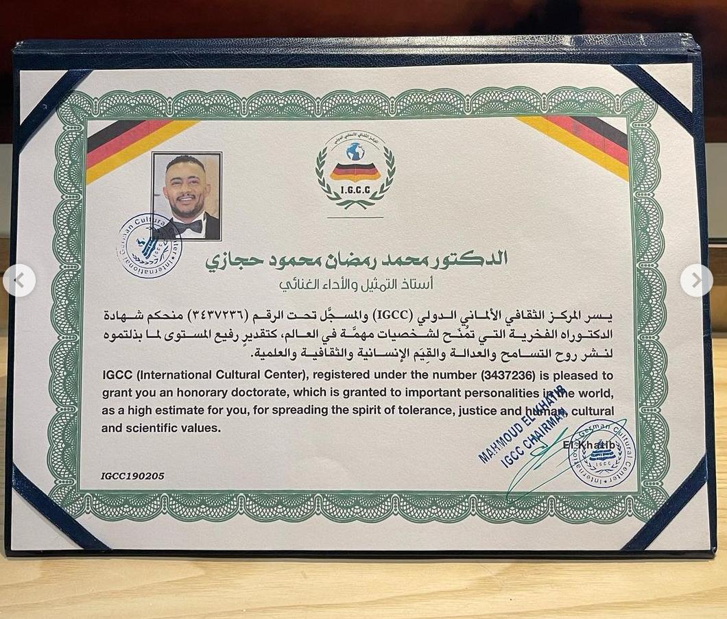 دكتوراه محمد رمضان