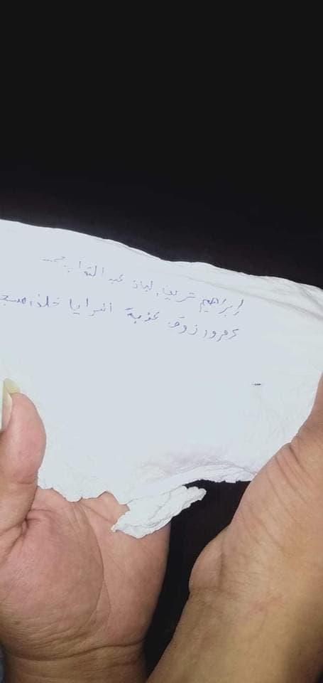 الرسالة التي تركها الشاب إبراهيم شريف قبل انتحاره