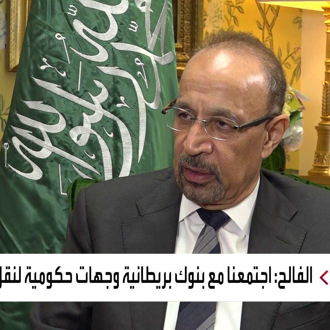 وزير الاستثمار السعودي للعربية: سنضاعف استثماراتنا الصحية مع المملكة المتحدة