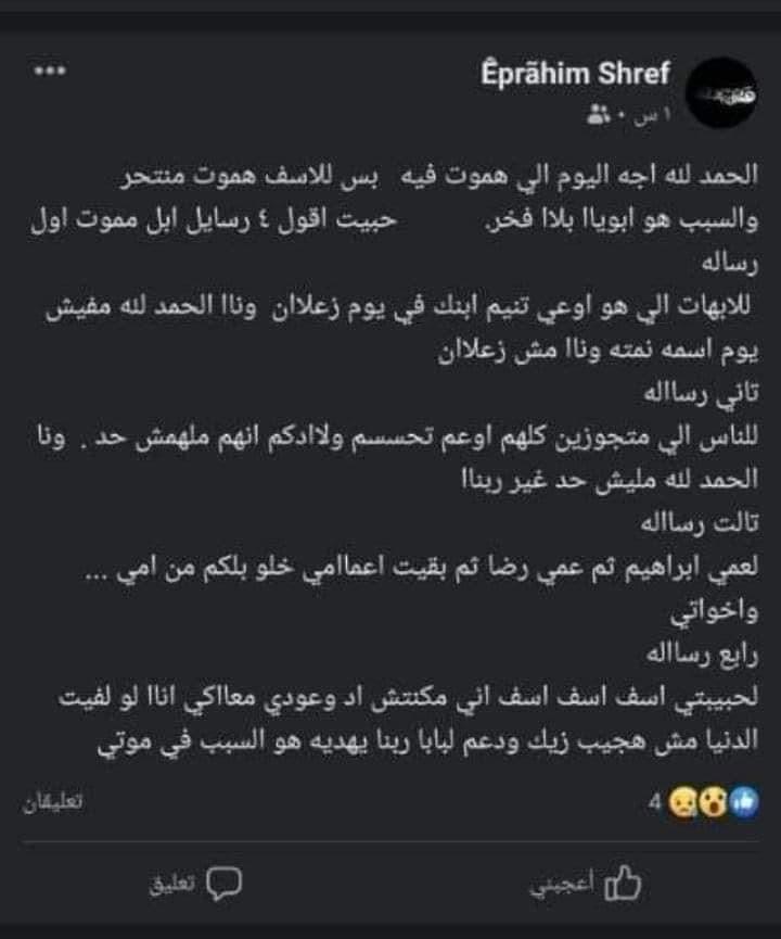 منشور الشاب إبراهيم شريف  الأخير على فيسبوك