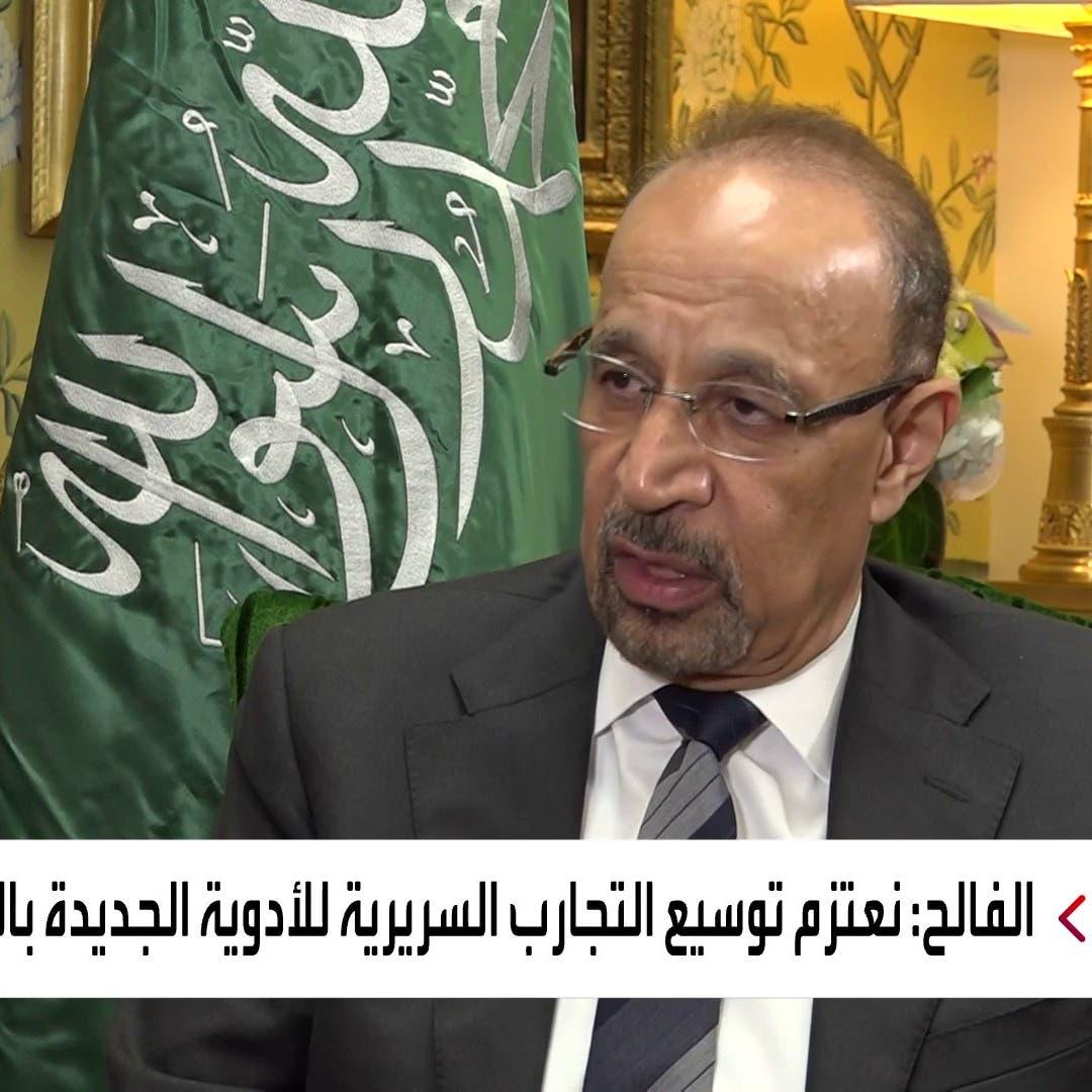الفالح للعربية: معدلات الاستثمار الأجنبي بالسعودية ستكون مرتفعة جدا