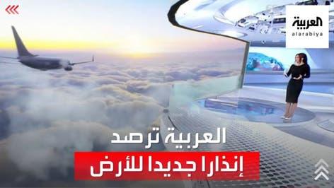 الساعة 60 | من فوق الغيوم إلى جليد غرينلاند.. ستوديو العربية يرصد إنذارا جديدا للأرض