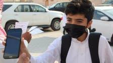 """شرط """"جرعتي اللقاح"""" يدخل حيز التنفيذ بالسعودية الأحد"""