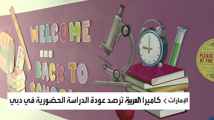 نشرة الرابعة | شاهد.. إجراءات العودة للمدارس في الإمارات بسبب كورونا