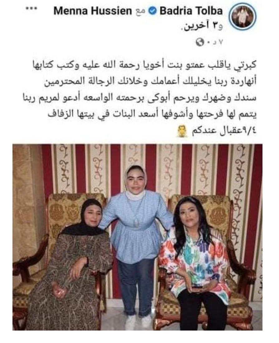 منشور بدرية طلبة