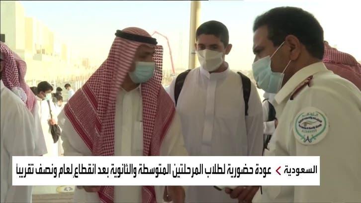 نشرة الرابعة | العربية ترصد عودة الطلاب الحضورية لمقاعد الدراسة في السعودية