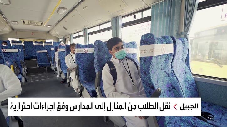 نشرة الرابعة | هيئة الجبيل السعودية تستعين بالبطاقة الذكية في النقل المدرسي