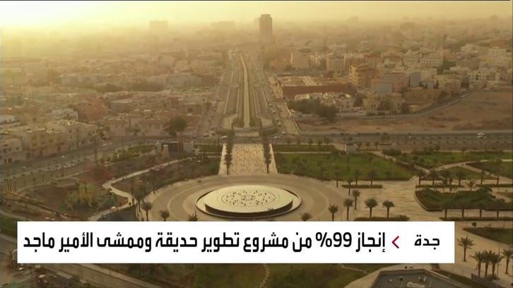 نشرة الرابعة | أمانة جدة تنجز 99% من أعمال مشروع تطوير حديقة وممشى الأمير ماجد