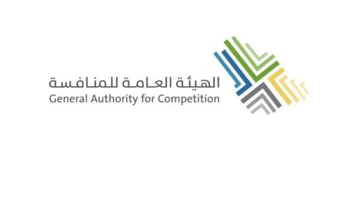 هيئة المنافسة السعودية مناسبة