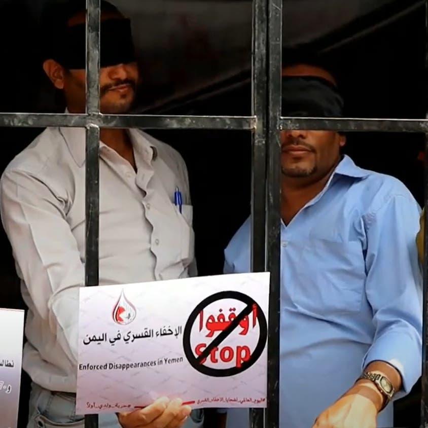 مسؤول حقوقي: الحوثيون ارتكبوا 1400 حالة إخفاء قسري بصنعاء