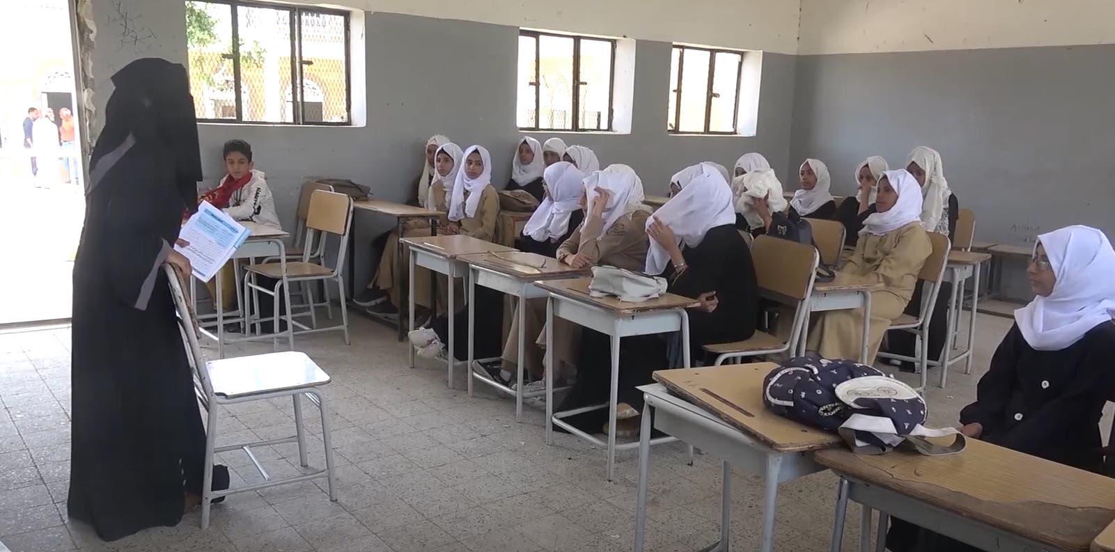 من أحد الفصول الدراسية في مدينة تعز اليمنية