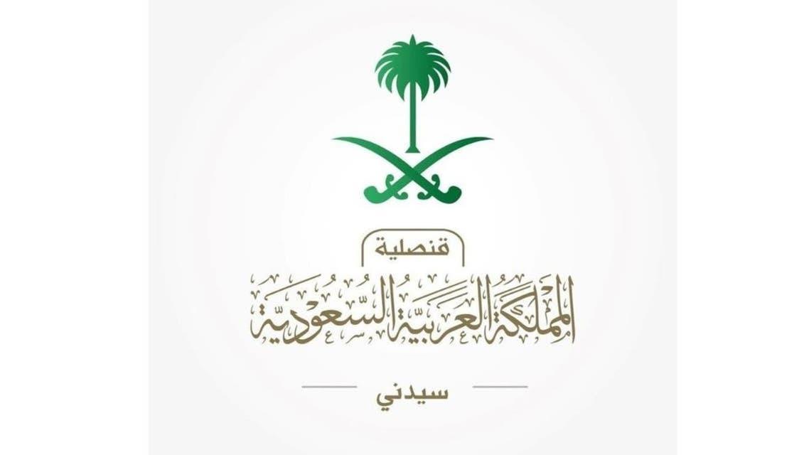 Saudi Consulate in Sydney