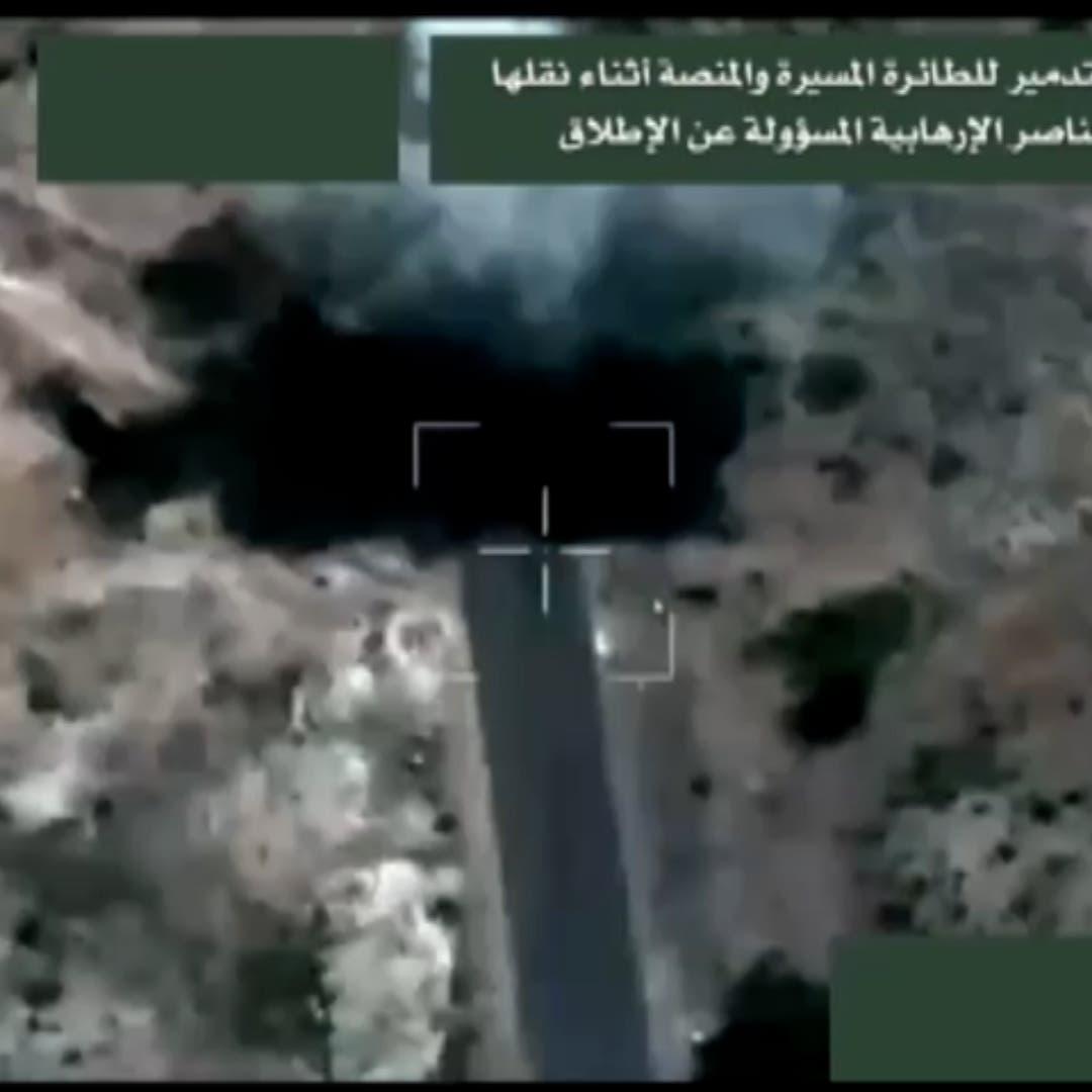 شاهد.. تدمير منصة إطلاق الطائرات المسيرة التي استهدفت مطار أبها