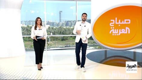 صباح العربية | الثلاثاء 31 أغسطس 2021