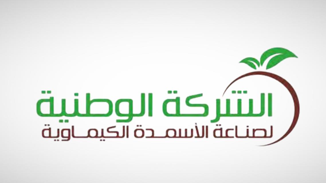 الشركة الوطنية لصناعة الأسمدة الكيماوية