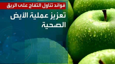 فوائد تناول التفاح على الريق
