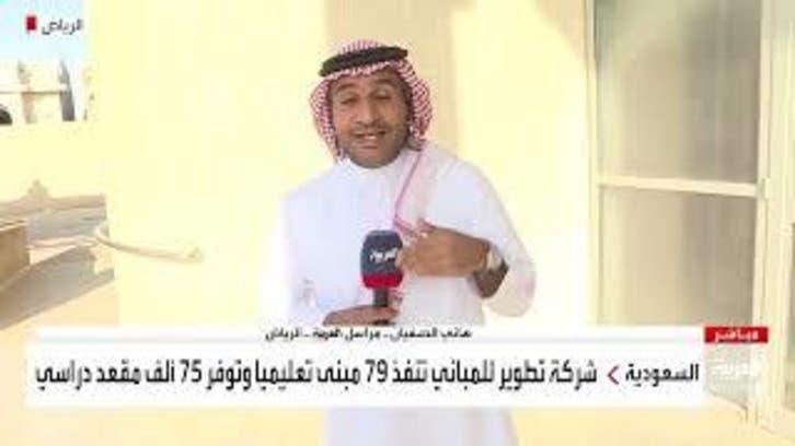 نشرة الرابعة | شاهد.. جولة من داخل إحدى المدارس السعودية بعد اكتمال مشروع بنائها