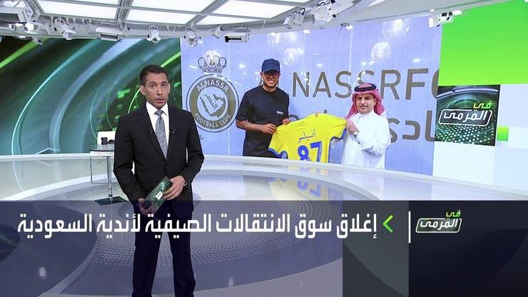 في المرمى | ختام فترة التسجيل الصيفية لأندية الدوري السعودي